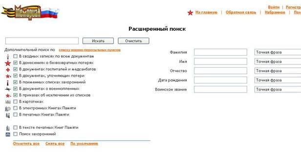 Обобщенный банк данных ОБД Мемориал
