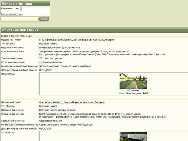 База памятников, мемориалов, воинских захоронений солдат ВОВ