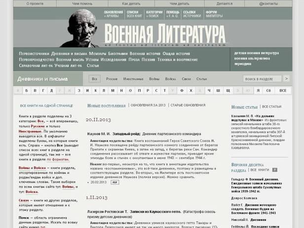 Проект Военная литература