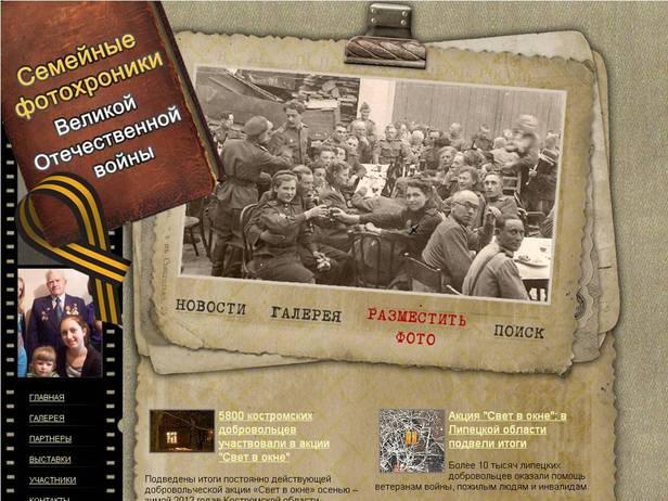 Проект Семейные фотохроники Великой Отечественной войны