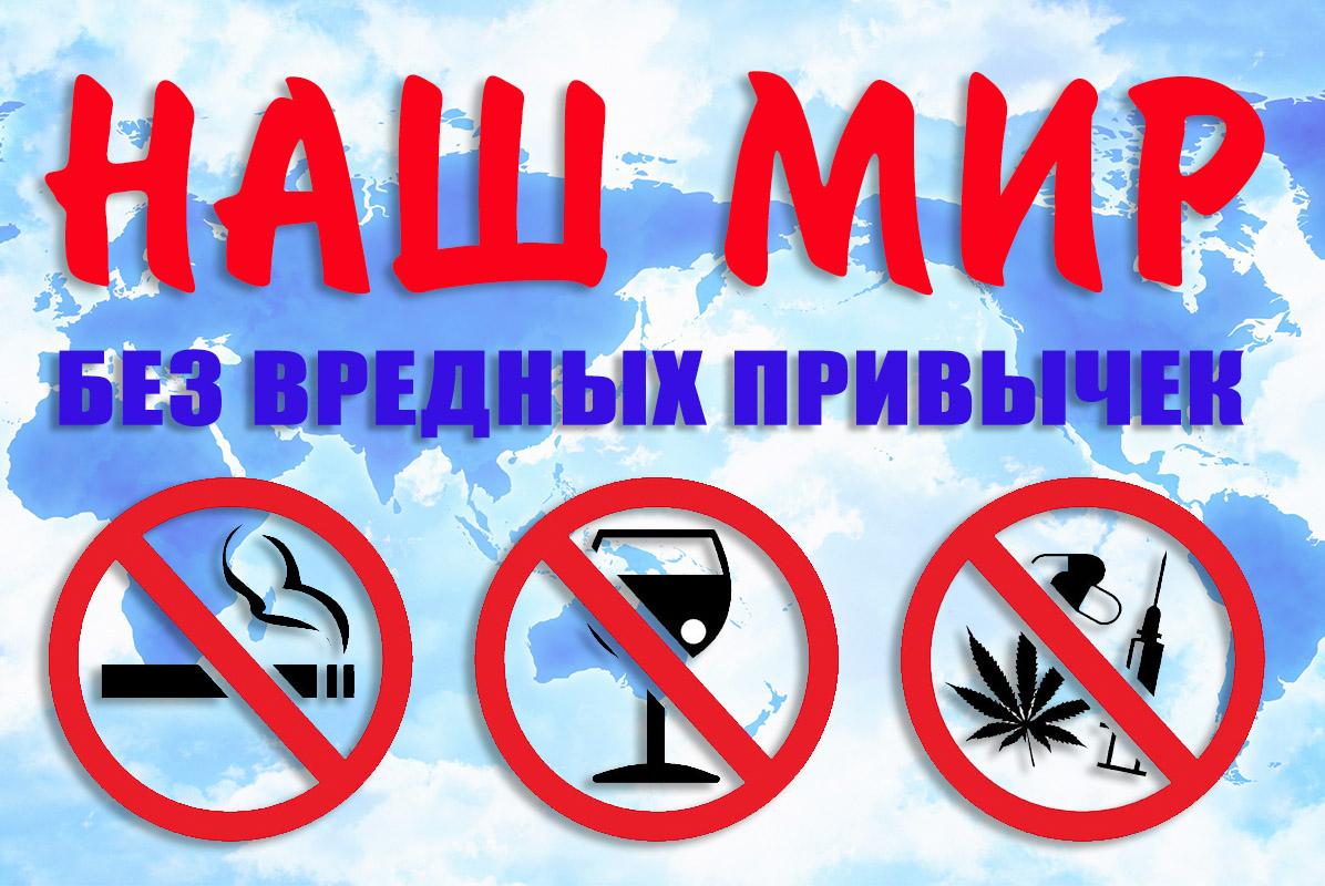 http://gubkniga.ucoz.ru/publ/nash_mir_bez_vrednykh_privychek/58